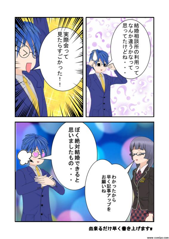 記事アップ_001
