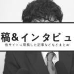 寄稿&インタビュー
