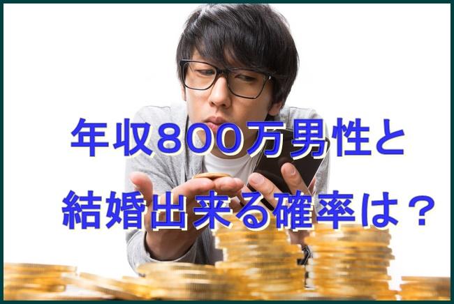 年収800万