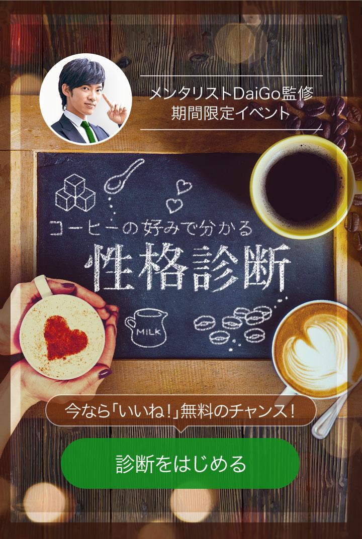 コーヒー恋愛診断