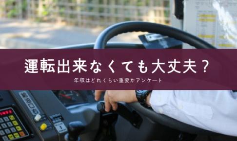 車の運転 婚活
